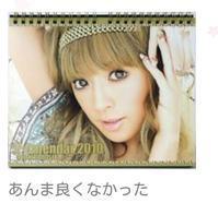 カレンダー2009 2010 - 志津香Blog『Easy proud』