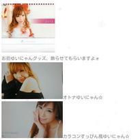 榊原ゆい 2012カレンダー - 志津香Blog『Easy proud』