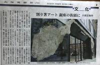 川俣正2020/銀座資生堂 - 『文化』を勝手に語る