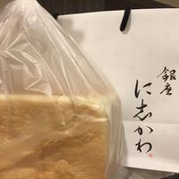 銀座に志かわ(中川)食パン - 小料理屋 花 -器と料理-