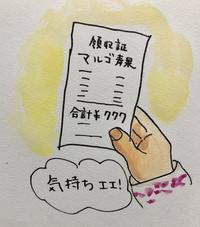 ラッキートリプルセブン - 一天一画   Yuki Goto