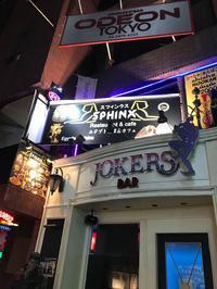 アラブレストラン『Sphinx』#025 - Chez Yasmeen Tokyo スタッフブログ