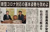 新型インフルエンザ特措法に基づく措置を新型コロナウイルス対策にすでに適用している - ながいきむら議員のつぶやき(日本共産党長生村議員団ブログ)