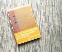 日々雑記200305 - quelque chose