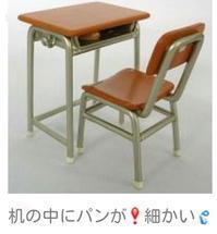 学校シリーズ机と椅子 - 志津香Blog『Easy proud』