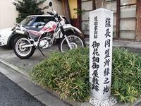 1866年薩長同盟セローで楽しむ京都幕末維新 - SAMとバイクとpastime