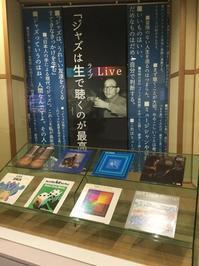 内田修ジャズコレクション展示室 - 蔵カフェ飯島茶寮