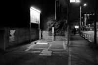 禁止 / X70 - minamiazabu de 散歩