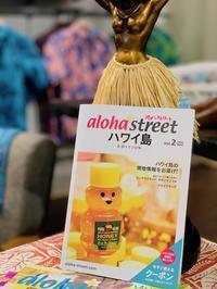アロハストリートハワイ島版に夫婦で紹介されました。 - Takako's Diary