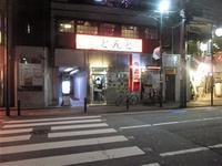 「雪濃湯」で醍醐麺+半ライス♪86 - 冒険家ズリサン