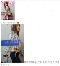 へきるパンフレット SEENA Japon VOL.04 - 志津香Blog『Easy proud』