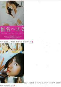 へきるライブパーフェクトブック - 志津香Blog『Easy proud』