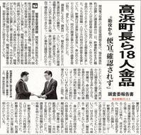 高浜町長ら18人金品調査委報告書/ 東京新聞 - 瀬戸の風