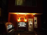 ごはん家・居酒屋 とまり季その12 (ネギ豚炒め定食) - 苫小牧ブログ