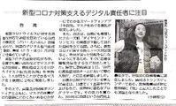 20200306 【コロナウィルス】台湾の対策がすごい - 杉本敏宏のつれづれなるままに