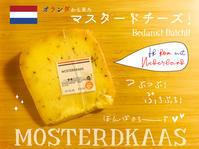 """オランダのおみやげ*""""MOSTERDKAAS"""" つぶつぶのプチプチが楽しい「マスタードチーズ」! - maki+saegusa"""