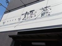 【期間限定】鴨つけそば~伊予柑ソースをそえて~@麺麓menroku - 黒帽子日記2