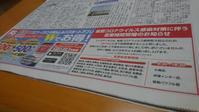 ケーズデンキは、北海道の店舗を3月19日(木)まで短縮営業 - NPO法人セラピア函館代表ブログ セラピア自然農園栽培日記