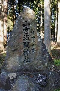 静岡そぞろ歩き・富士宮:山宮浅間神社 - 日本庭園的生活