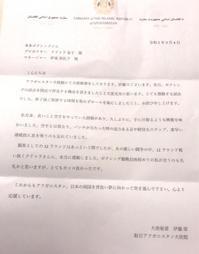 レター - 本多ボクシングジムのSEXYジャーマネ日記