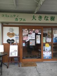 和みバザールin大きな樹vol1 - 台湾式足もみ・ほどいて結ぶ・結~氣庵