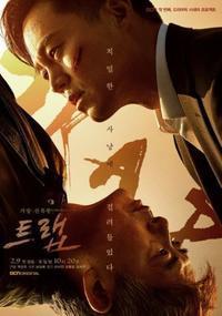 イ・ソジン、ソン・ドンイル出演「トラップ~もっとも残酷な愛~」 - なんじゃもんじゃ