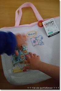 【100均】子供の暇つぶしに…&保育園の洗濯物入れにピッタリな袋 - 素敵な日々ログ+ la vie quotidienne +