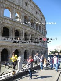 """""""女性の日、ぽっかぽか陽気のローマ♪"""" ~ コロッセオ界隈 ~ - 「ROMA」在旅写ライターKasumiの 最新!ローマ ふぉとぶろぐ♪"""
