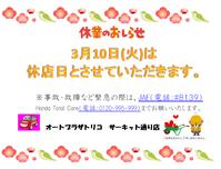 ★3月休店日のお知らせ★ - オートプラザトリコブログ