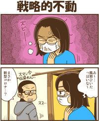 【新型コロナ】戦略的不動 - 戯画漫録
