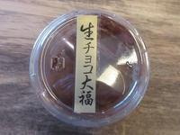 【シャトレーゼ】生チョコ大福カップ入 - 岐阜うまうま日記(旧:池袋うまうま日記。)