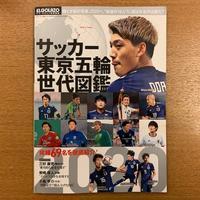 サッカー東京五輪世代図鑑 - 湘南☆浪漫