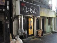 「じもん」で勝浦式タンタンメン(麺大盛+半ライス)♪85 - 冒険家ズリサン