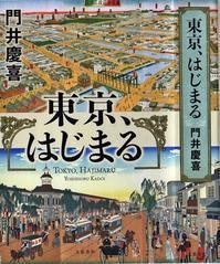 門井慶喜著「東京、はじまる」を読み終える - 折々の記