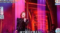 3/10 氷川きよし sings Rusy Nail from X JAPAN cover @NHKホール - 無駄遣いな日々