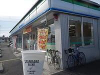 サイクリング日記④ - 服部産業株式会社サイクリング部(3冊目)