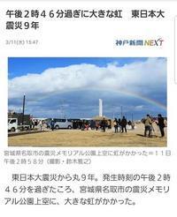 東北に虹 - ヨモギ日記