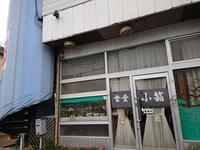 【672】食堂 小箱@秋葉区 - 【新潟のラーメン ごちそう日記】 つばめ@ラーメン兵 since2002