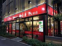京都北白河ラーメン魁力屋@五反田 - 食いたいときに、食いたいもんを、食いたいだけ!