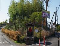 東久留米地蔵菩薩石像 - ひのきよ