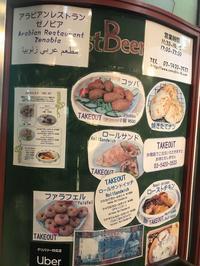 シリア料理『Arabian Restaurant Zenobia』#028 - Chez Yasmeen Tokyo スタッフブログ