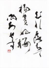 杉田久女生誕130年を記念して5月に書作展 - 大塚婉嬢-中国語と書のある暮らし‐