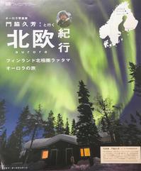 フィンランド北極圏オーロラとスキーの旅(その1) - 気分はneutral