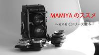 中判カメラのススメ(動画)・6×6 MAMIYA Cシリーズ編 - ポートフォリオ
