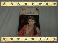 石川さゆり / 天城越え (オリジナル・アルバム) - 無駄遣いな日々