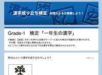 漢字成り立ちクイズ - 下村昇の窓/blog版
