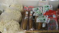 大洗まいわい市場   秋田名産漬物いぶりがっこ販売中❗ - わいわいまいわい-大洗まいわい市場公式ブログ