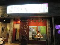 ★和食を感じさせるラーメン店★鴨のハリハリ鍋(麺つき) 麺やゆた花 - 黒帽子日記2