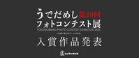 入賞作品の発表! 第20回 腕だめしフォトコンテスト展 - カメラの東光堂