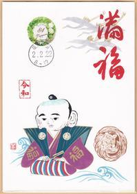 令和2年(2.2.22)記念押印カード - ムッチャンの絵手紙日記